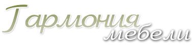 Заказать кухню недорого в интернет-магазине Гармония мебели. Купить кухню Гармония со скидкой до 50%